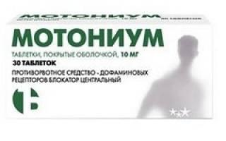 Как правильно использовать Мотониум от панкреатита?