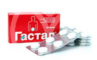 Общая инструкция по применению и описание препарата Гастал
