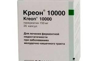 Как правильно использовать препарат Креон 10000?