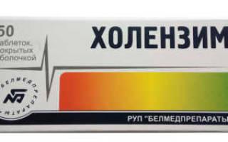 Действие препарата Холензим при панкреатите