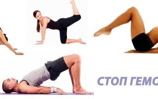Занятие гимнастикой и упражнения при геморрое у себя дома