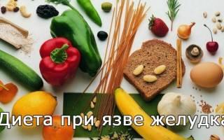 Диетическое меню питания при язве желудка и двенадцатиперстной кишки