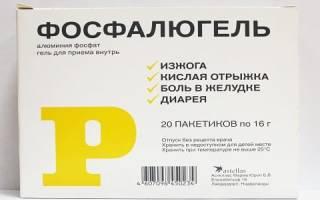 Фосфалюгель — средство для борьбы с панкреатитом