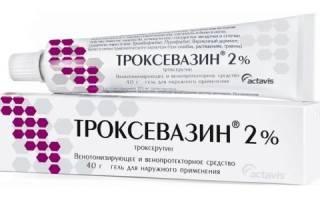 Отзывы о мази троксевазине при лечении геморроя