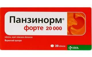 Как лечить панкреатит средством Панзинорм 20000?