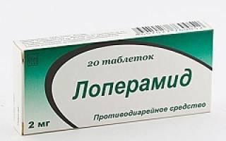 Как принимать препарат Лоперамид?