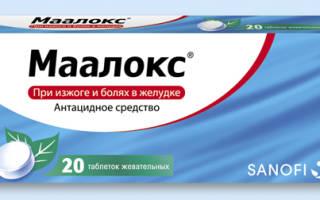 Маалокс — средство для борьбы с панкреатитом