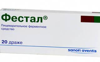 Действие препарата фестал при панкреатите
