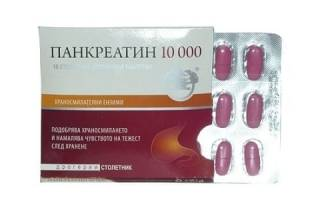 Таблетки Панкреатин — средство для борьбы с панкреатитом