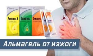Инструкция по применению Альмагеля: поможет ли препарат от изжоги?